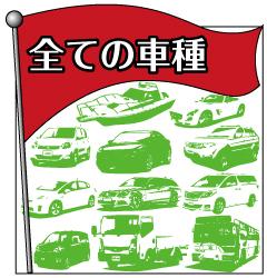 全ての車種