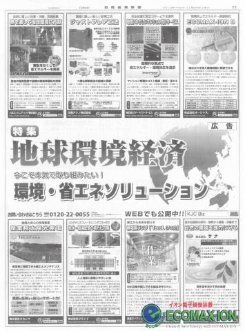 nikkei20141125