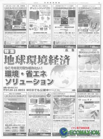 nikkei20141128