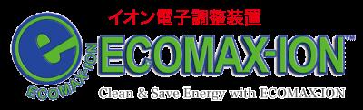 ECOMAX-ION エコマックスアイオン|株式会社オージャス。